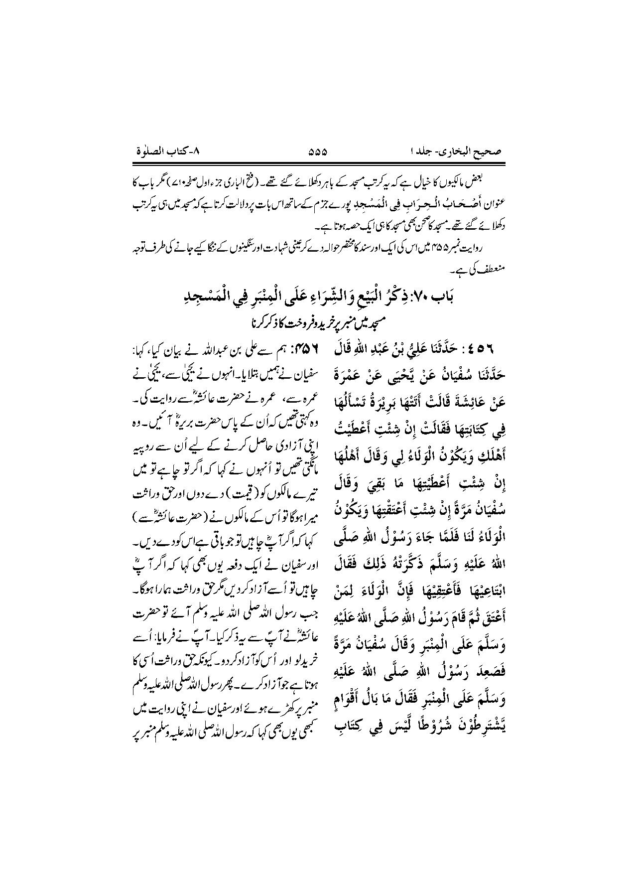 sahih al bukhari english pdf