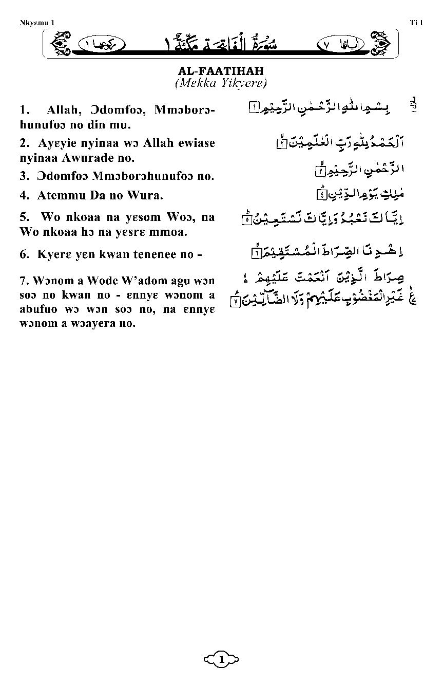 Asante Twi - Holy Qur`an Online 3 6