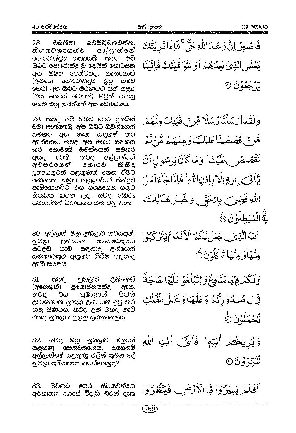 PDF: /quran/Holy-Quran-Sinhala pdf : 776