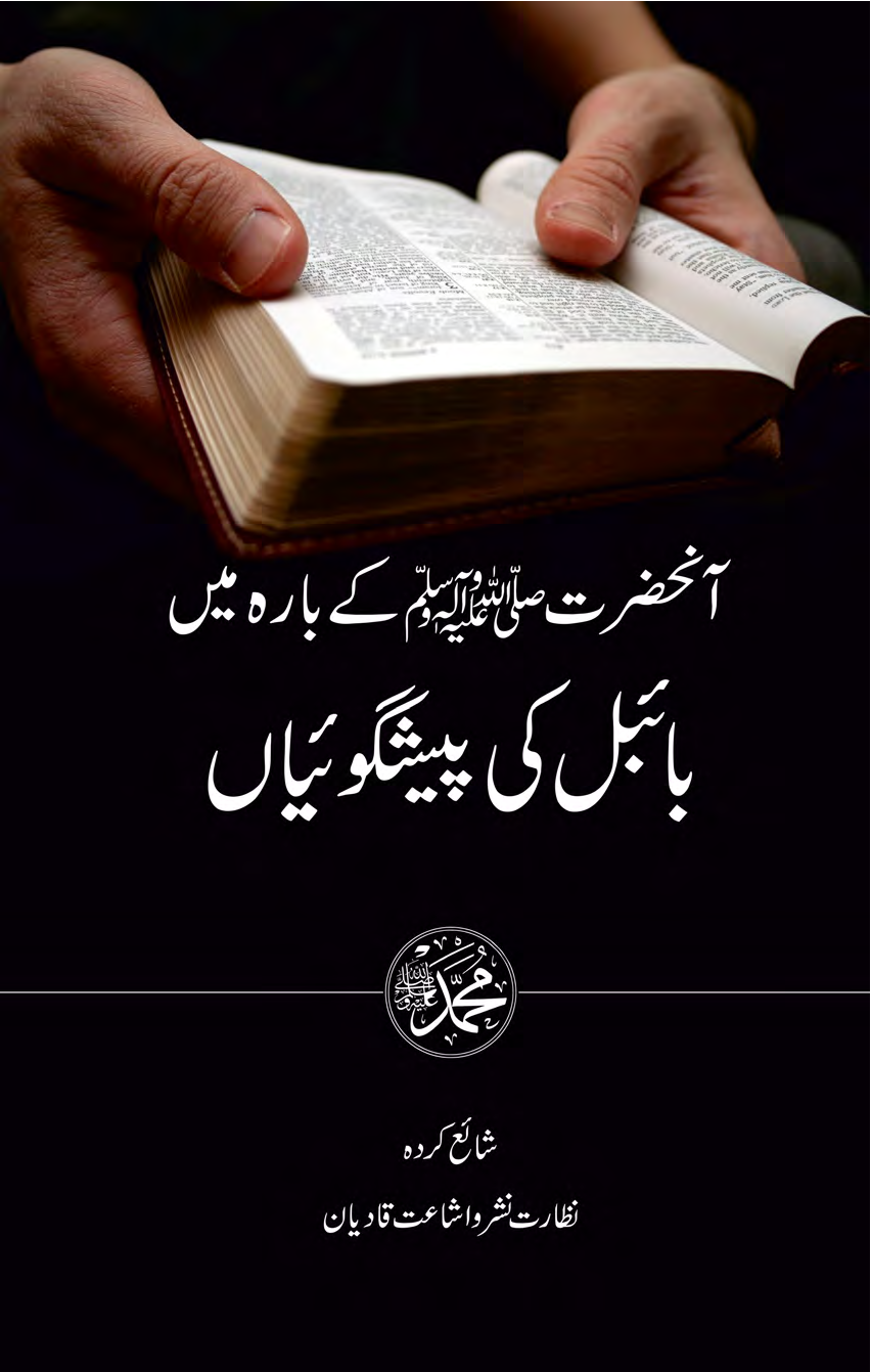 PDF: /urdu/pdf/Prophecy-Bible-Muhammad-Urdu pdf : 1