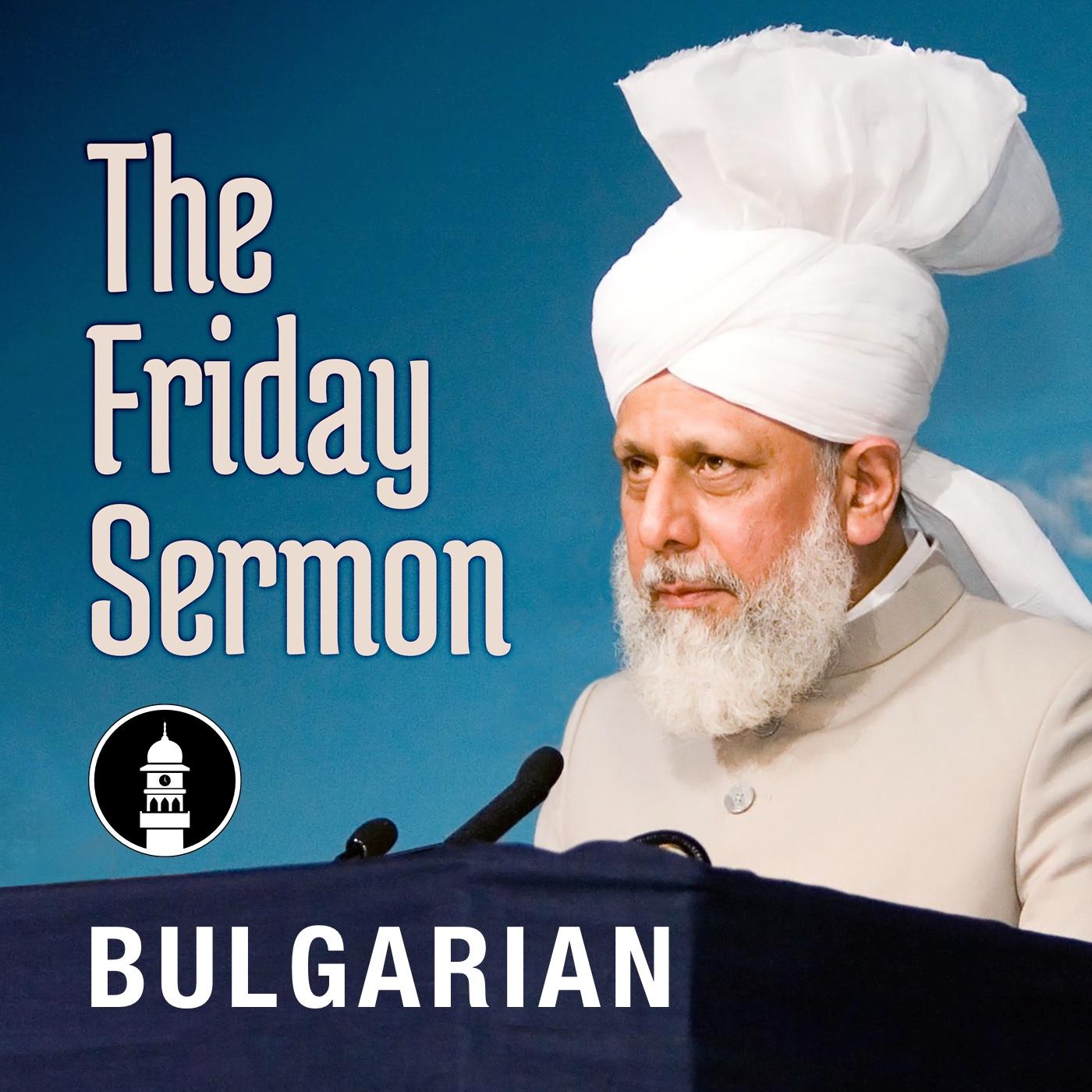 Bulgarian Friday Sermon by Head of Ahmadiyya Muslim Community