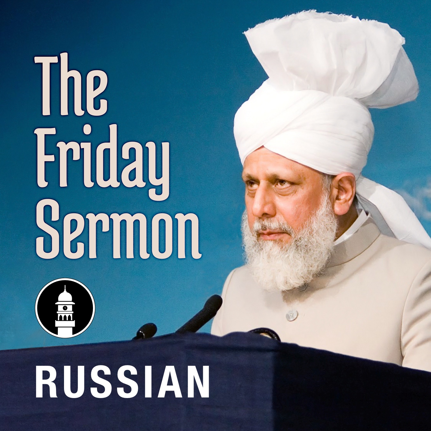 Russian Friday Sermon by Head of Ahmadiyya Muslim Community