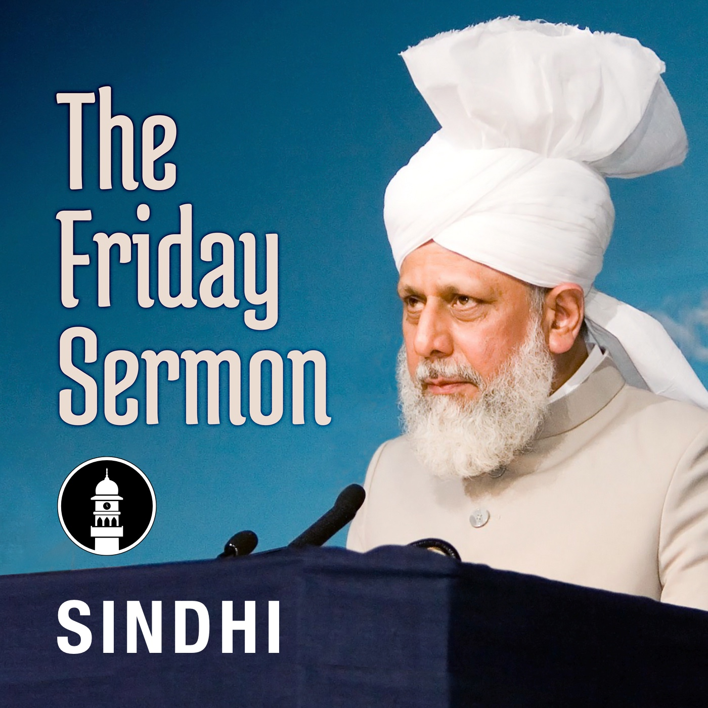 Sindhi Friday Sermon by Head of Ahmadiyya Muslim Community