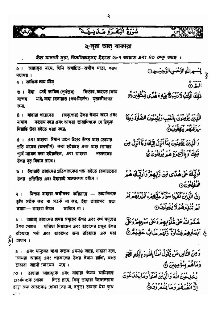Bangla - Holy Qur`an Online 3 6