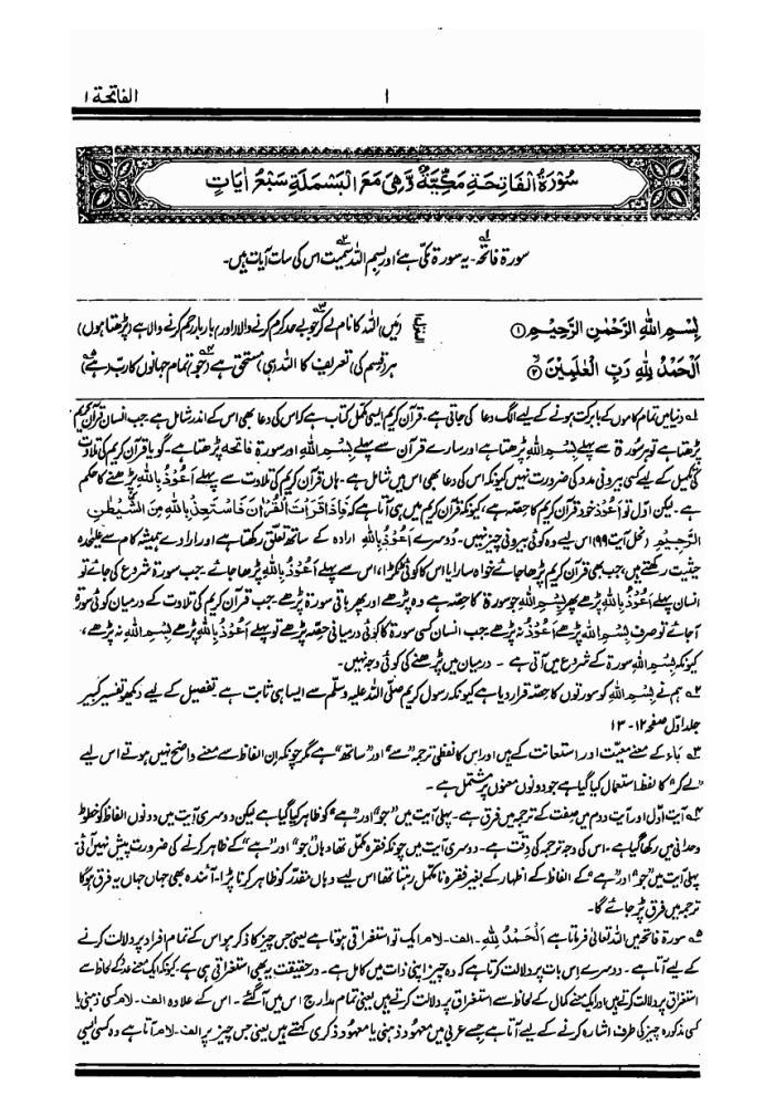 Urdu Tafseer e Sagheer - Holy Qur`an Online 3 6