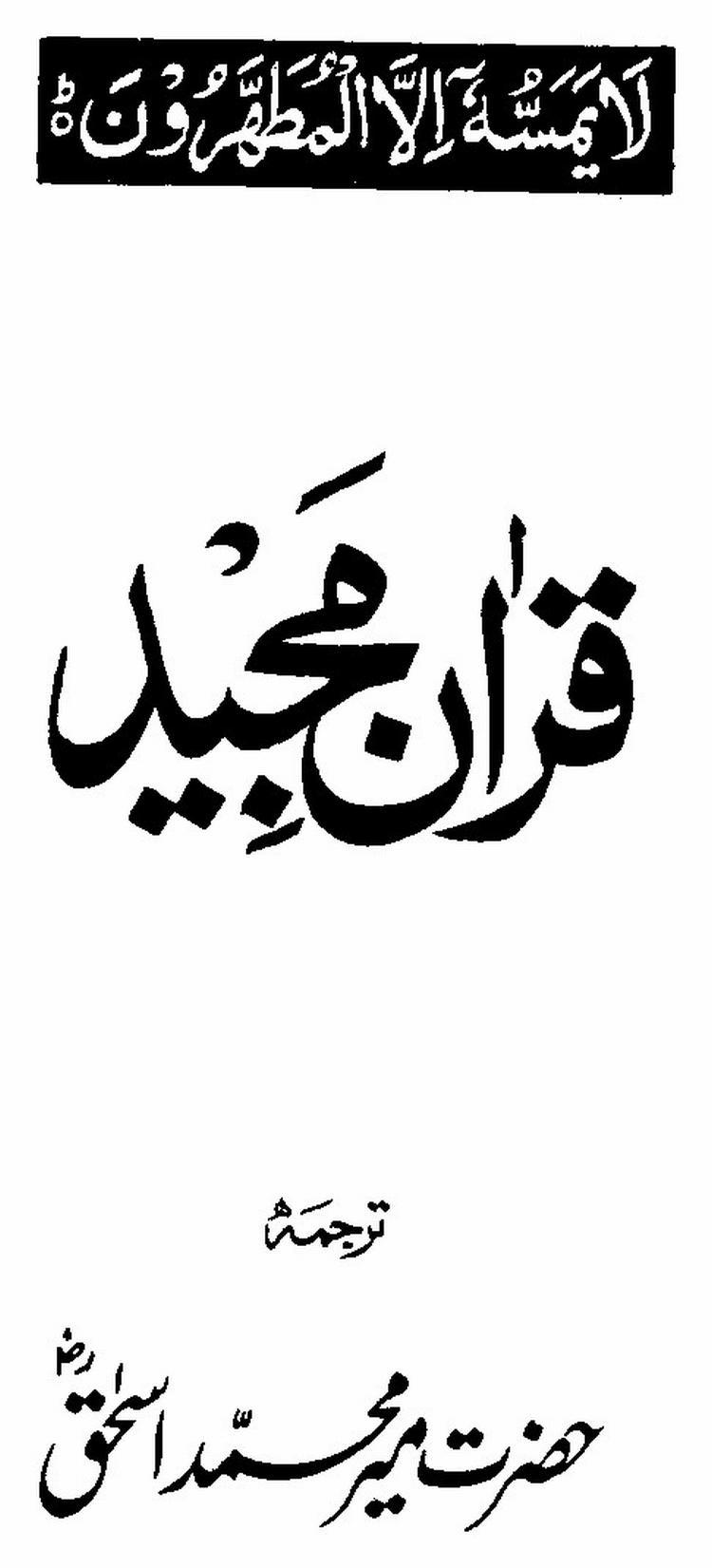 Urdu Split-word by Mir Muhmammad Ishaq (ra) - Holy Qur`an