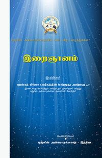 Islamic Ahmadiyya Books in Tamil