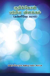 Pdf books islamic tamil