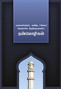 Tamil Siru Kathaigal Book