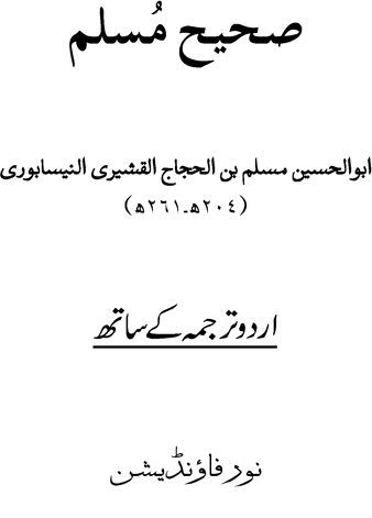Urdu hadith in pdf muslim sahih