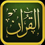 Al Qur'an - Arabic with English & Urdu Translations