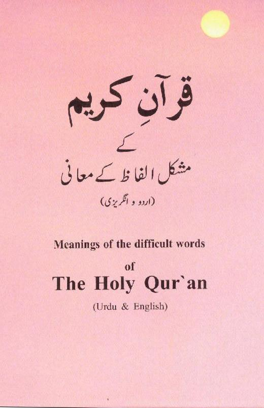 Meaning of the difficult words of The Holy Quran | Islam