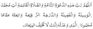 Adhan or the Muslim call to Prayer | Islam Ahmadiyya