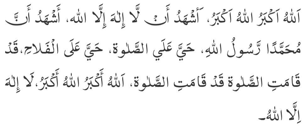 Iqamat (Iqamah) | Islam Ahmadiyya