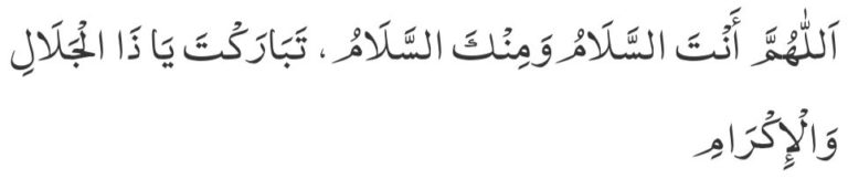Remembrance of Allah After Conclusion of the Prayer