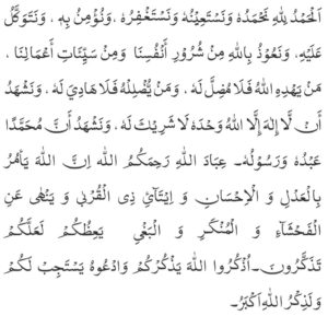 Salatul-Jumu'ah or Friday Prayer | Islam Ahmadiyya