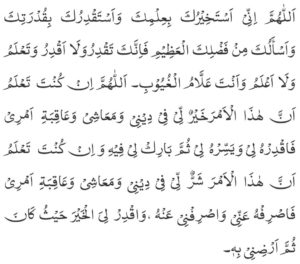 Prayer Offered in Exceptional Circumstances | Islam Ahmadiyya