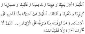 Prayer Offered in Exceptional Circumstances | Islam Ahmadiyya
